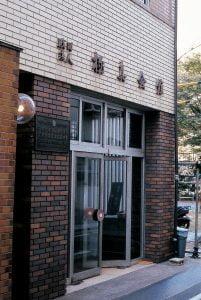Honbu Dojo